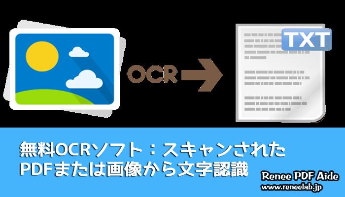 OCRソフト