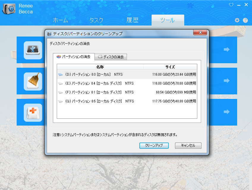 消去するHDDを選択