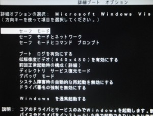 Windows 7 詳細ブートオプション