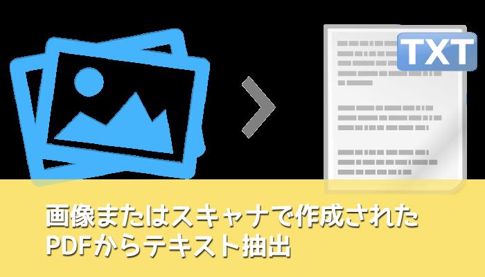 PDF テキスト 抽出