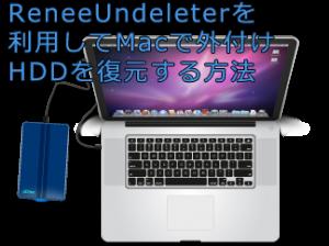 Macで外付けHDDを復元