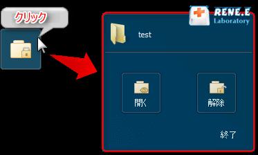 メインプログラムから外付けメディアのロックデータを解除する手順