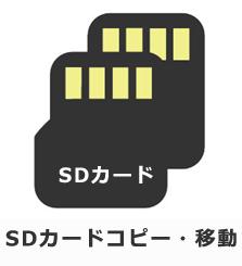 SDカードコピー・移動