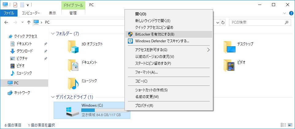 BitLockerを有効にする