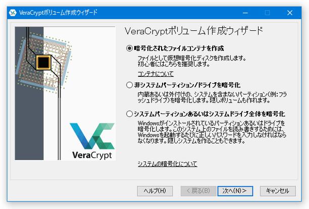 暗号化されたファイルコンテナを作成