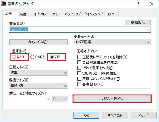 【RAR】もしくは【ZIP】を選択し、【パスワード】ボタンをクリックし、パスワードを設定します。