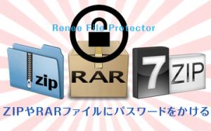 Renee File Protector でZIPやRARファイルにパスワードをかける