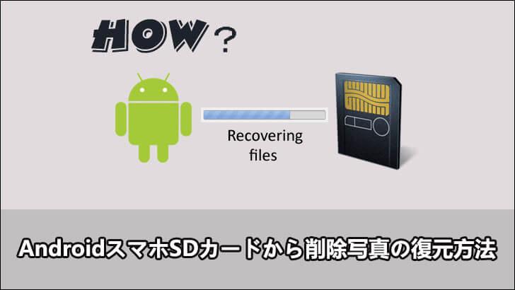 AndroidスマホのSDカードから削除した写真の復元方法