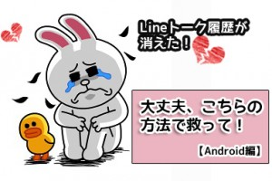 Android Lineトーク履歴復元