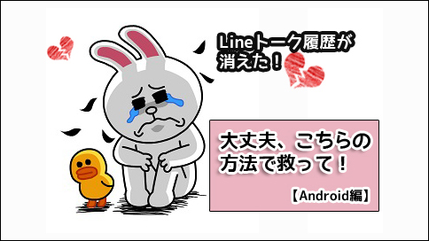 AndroidLineトーク履歴復元