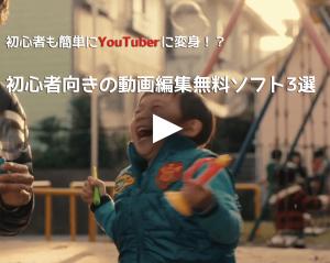 youtuber 動画 編集 ソフト