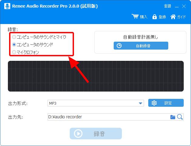 録音音指定
