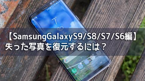 【SamsungGalaxyS9/S8/S7/S6編】失った写真を復元するには?