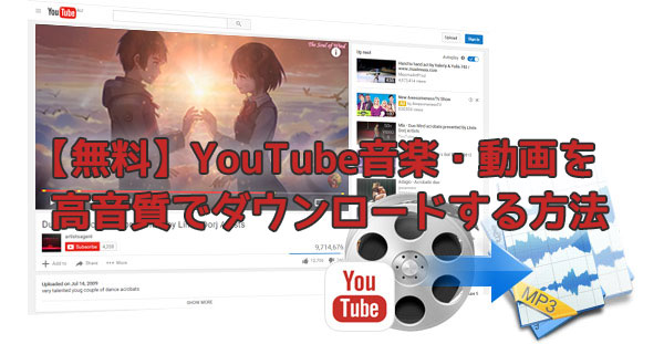 【無料】YouTube音楽・動画を高音質でダウンロードする方法