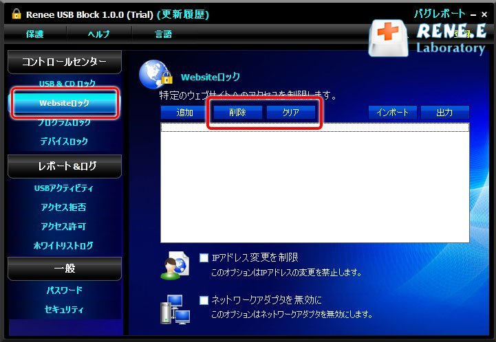 Websiteロック