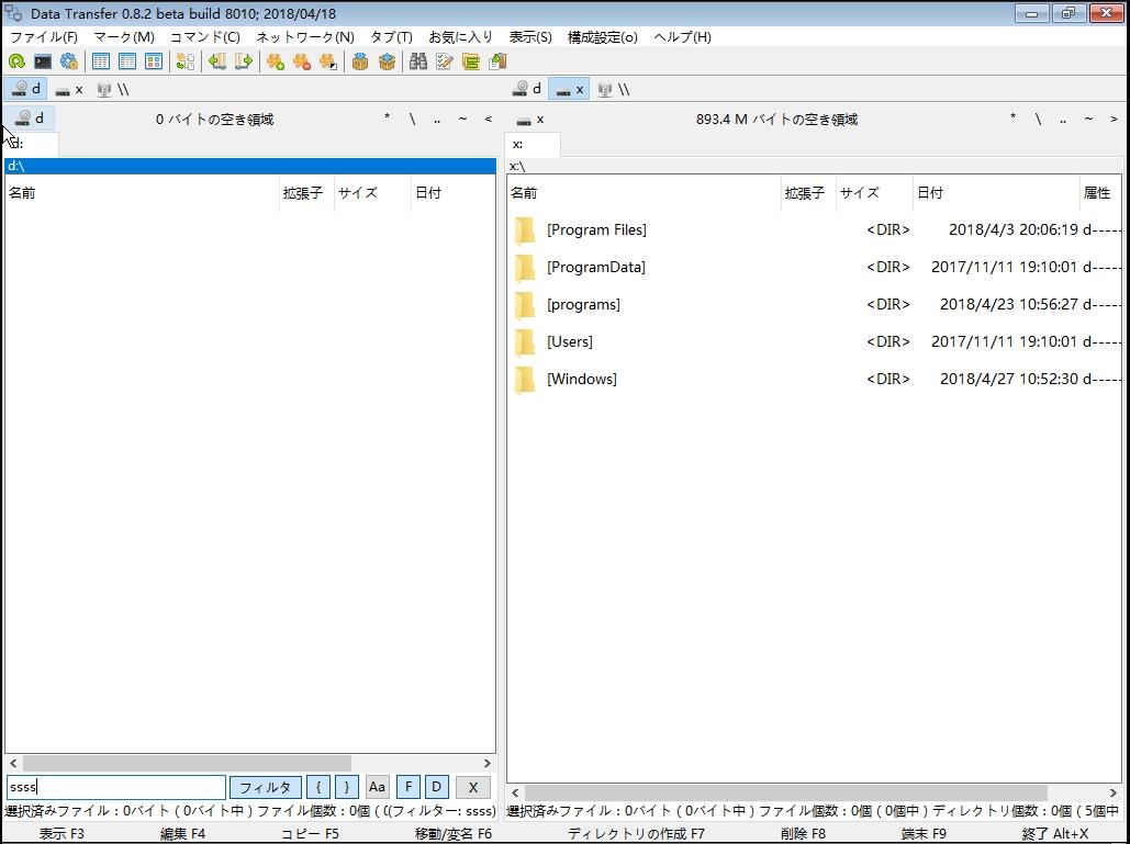 データ移行ソフト(Renee Data Transfer)