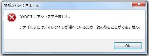 ファイルまたはディレクトリが壊れているため、読み取ることができません