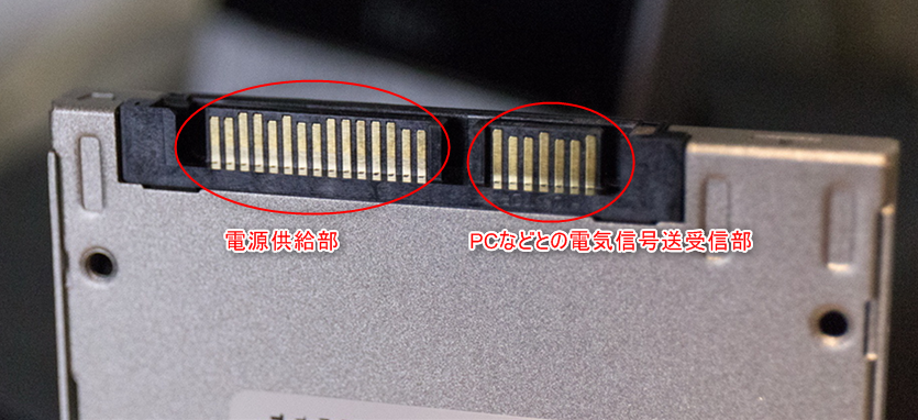 HDDの接続箇所(電源の供給部、PC等との電気信号送受信部)