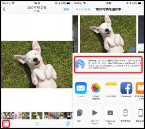 iphone写真をAirDropで転送