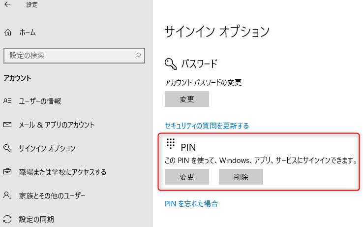 PIN-変更
