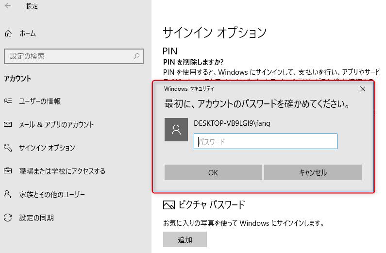 PIN-削除確認