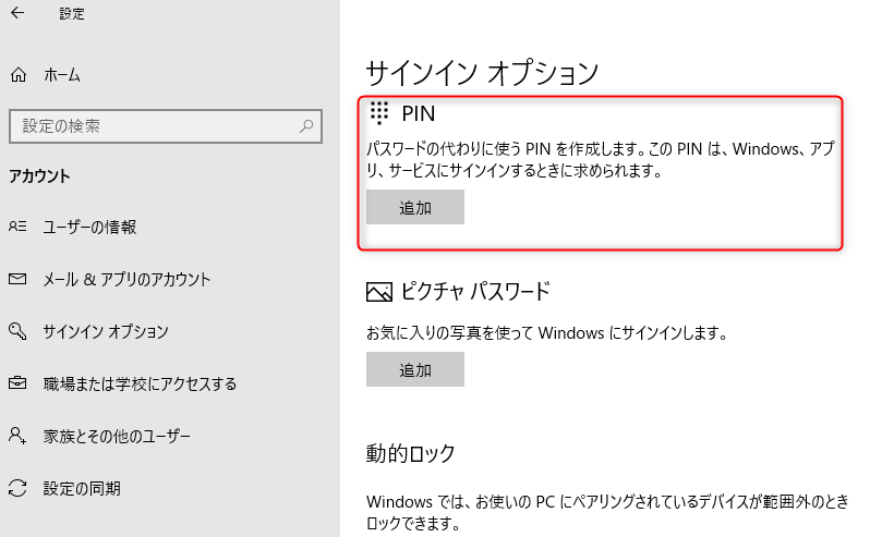 PIN-追加