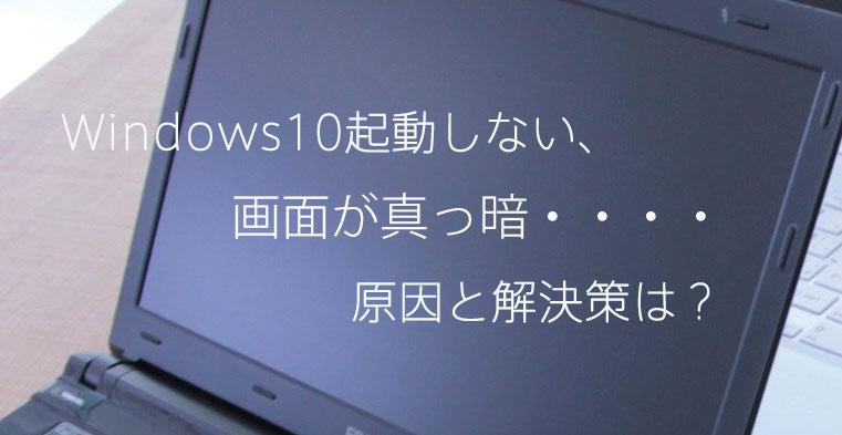 Windows10 起動しないパソコン画面真っ暗