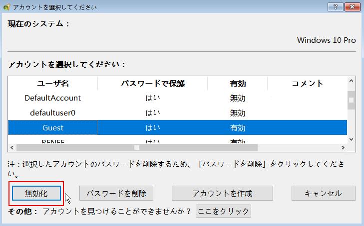 passNOWでアカウントguestを無効化する