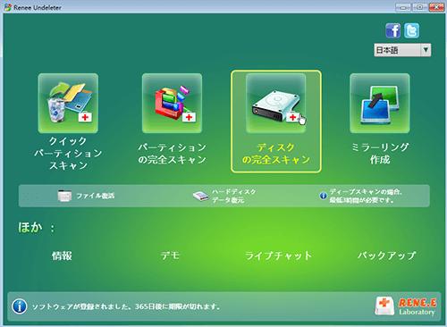 passNowでUndeleterのディスクスキャン