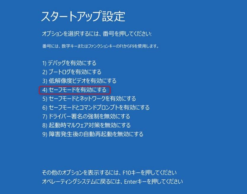4)セーフモードを有効にする