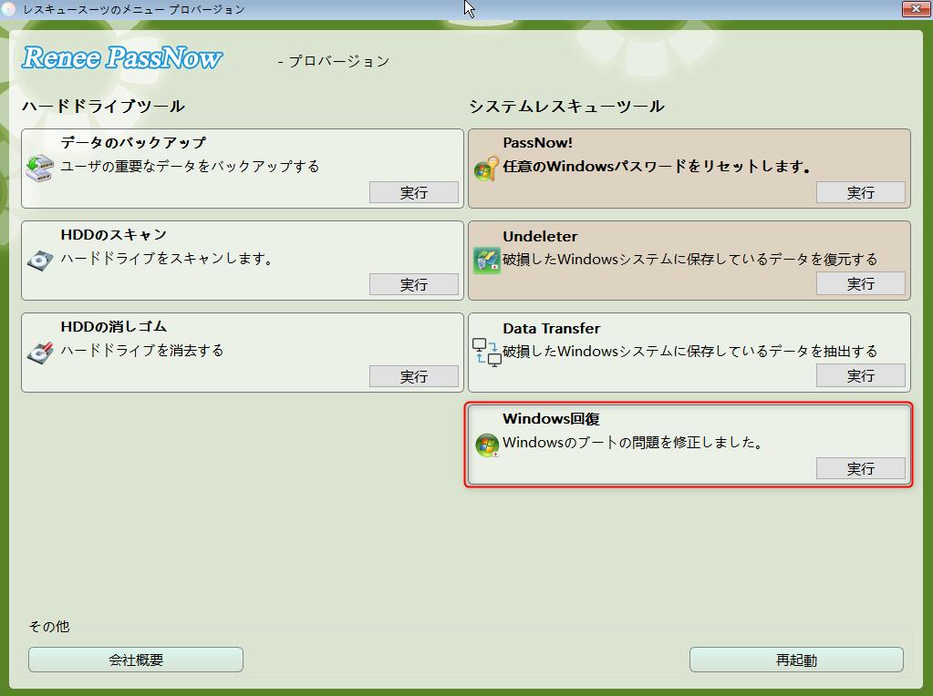 Windows回復