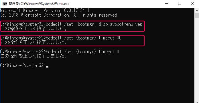 コマンドプロンプトを利用してWindows Boot Managerを起動
