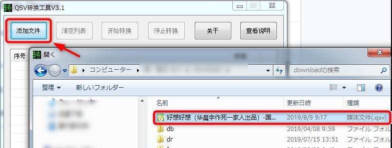 qsvファイルを追加