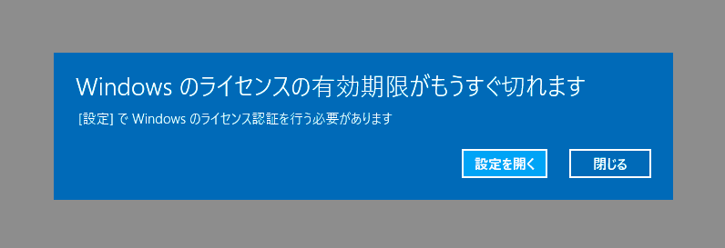 まとめ】Windows10 無料のライセンス認証回避·クラック方法 - Rene.E Laboratory