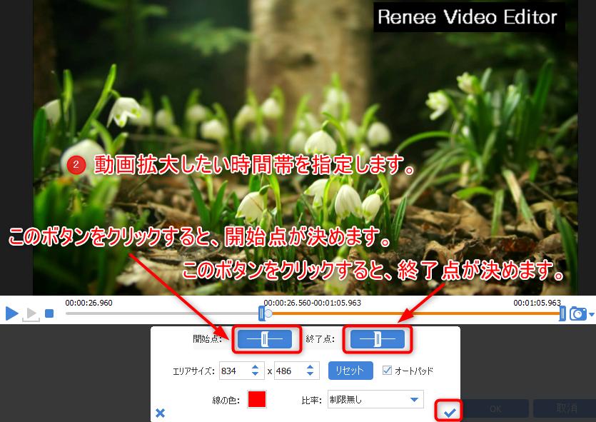 どのクリップに動画を拡大するか指定します。