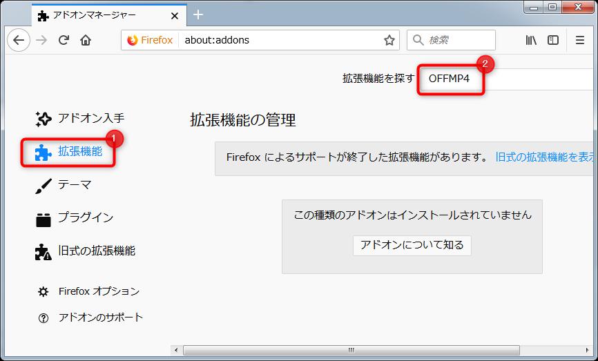 OFFMP4拡張機能を探す