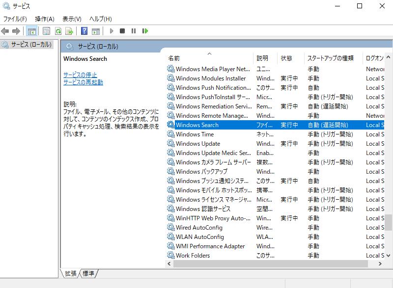 「Windows Search」をダブルクリックします