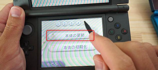 3DSデータ移行前に本体を更新