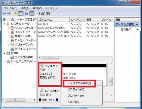 HDDが不明、初期化されていない