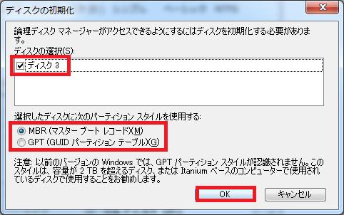 パーティションスタイルMBRまたはGPTを指定