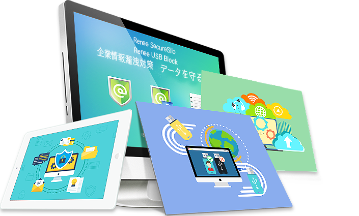 Renee SecureSiloとRenee USB Blockは企業情報漏洩対策として、機密ファイル、重要なデータをしっかり守る