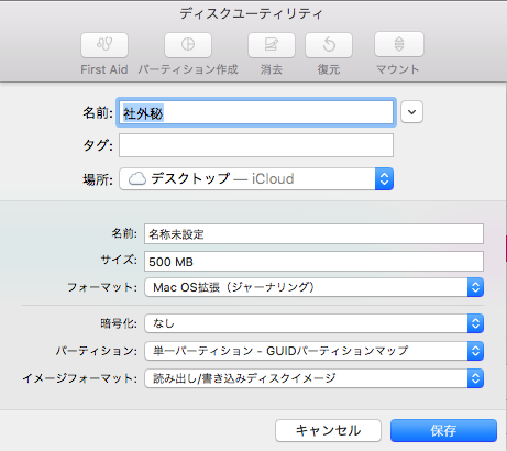 ディスクイメージの名前(上)、ボリュームの名前(下)、サイズ、暗号化方式を指定