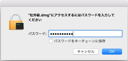 暗号化ファイルを開くにはパスワード入力が必要