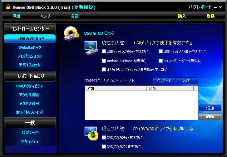 ポート/ウェブサイト/プログラム/設備ロック