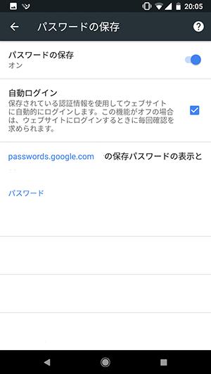 パスワードを管理する