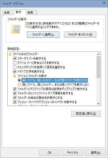 隠しファイル、隠しフォルダー、および隠しドライブを表示するにチェックを入れる
