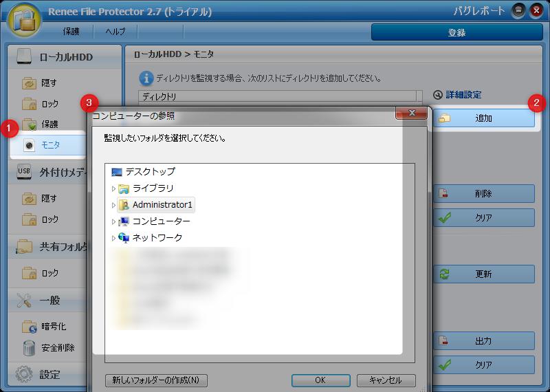 ファイル監視