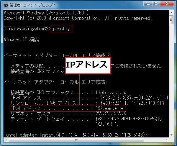 ipconfigでIPアドレス確認