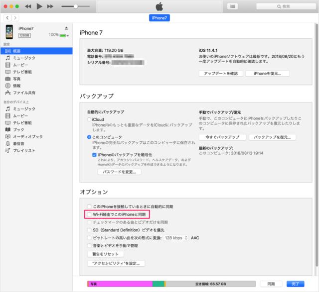 iTunes と Wi-Fi 経由で同期