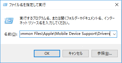 %ProgramFiles%\Common Files\Apple\Mobile Device Support\Driversを入力